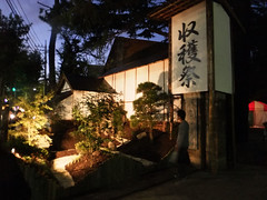 fes2011-東京農業大学世田谷キャンパス-収穫祭-01