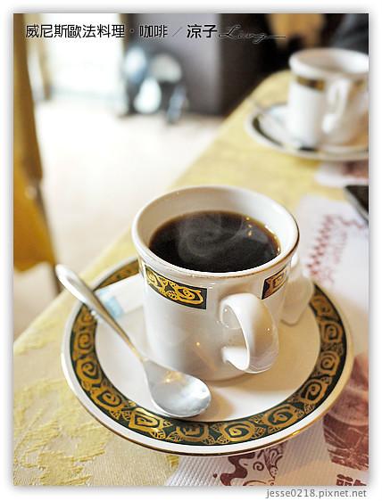 威尼斯歐法料理.咖啡 9