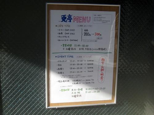 メニュー@兎亭(江古田)