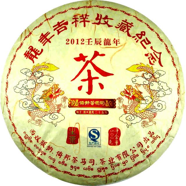 龍年生肖紀念茶