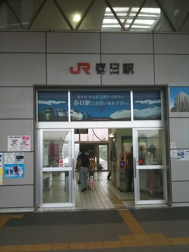 スタート地点・JR春日駅
