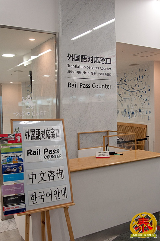 JR PASS-北九州應用   (6)