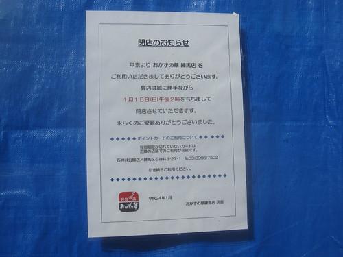 張り紙@おかずの華(練馬)