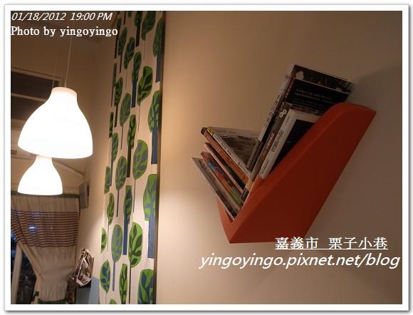 嘉義市_栗子小巷20120118_R0050561