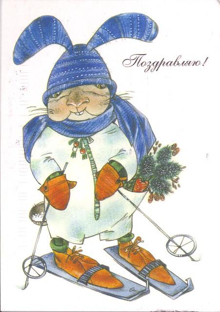 Ski Bunny Merry Christmas