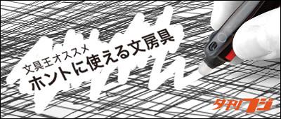 夕刊フジ 文具王おすすめ ホントに使える文房具 1月26日