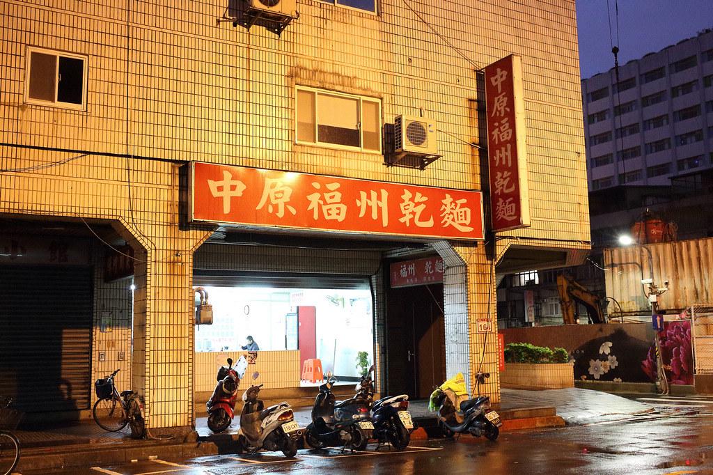20131226中正-中原福州乾麵 (1)