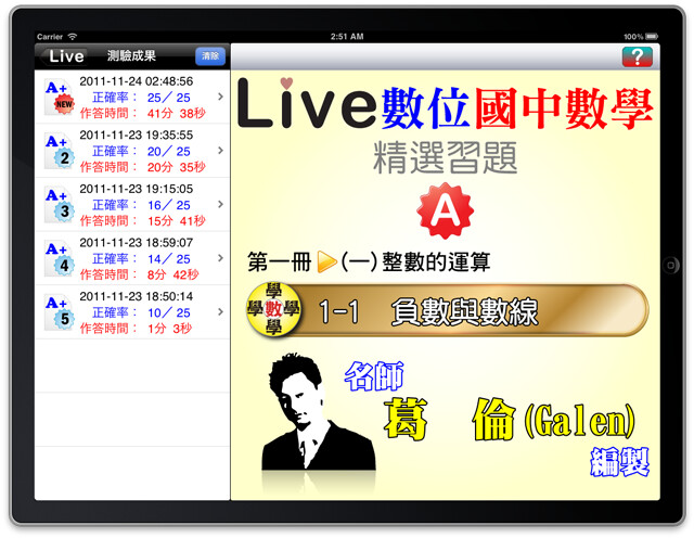 Live iPad App─測驗成果
