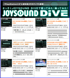 joysound_dive_02