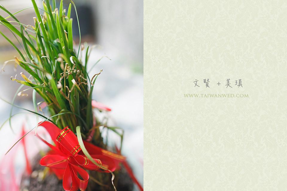 文賢+美瑱-001