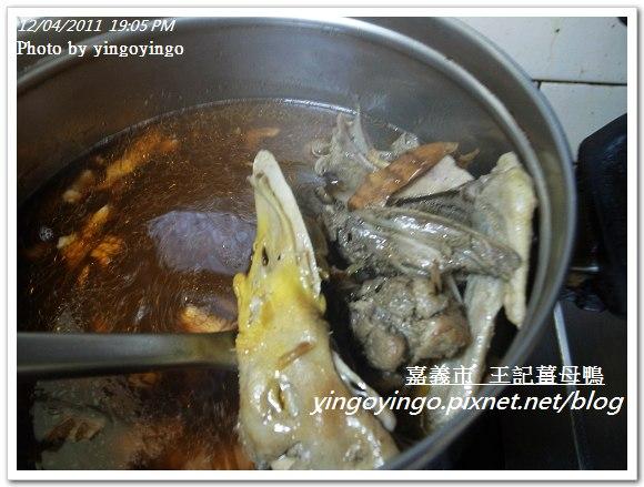 嘉義市_王記薑母鴨20111204_R0049499