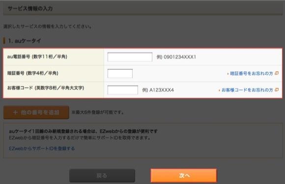 サービス情報入力 | auお客さまサポート新規登録 | auお客さまサポート