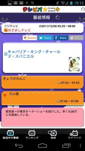 Screenshot_2011-12-06-19-12-35