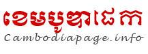 cambodia page