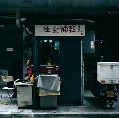 Luk Kee Shoe Repair (陸記補鞋)