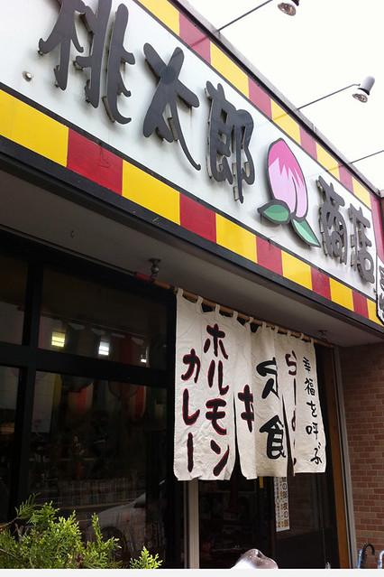 110619_123211_小田原_大雄山_桃太郎商店