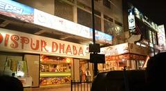 Dispur Dhaba