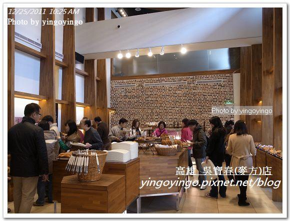 高雄苓雅區_吳寶春麵包店20111225_R0050085