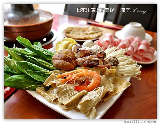 松花江 東北酸菜鍋 1