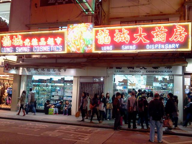 香港 尖沙咀 龍城大藥局