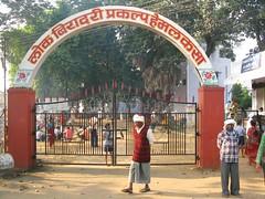 Lok Biradari Prakalp campus entrance — at Hemalkasa, Bhamragarh.