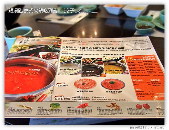 銀湯匙 泰式火鍋吃到飽 8