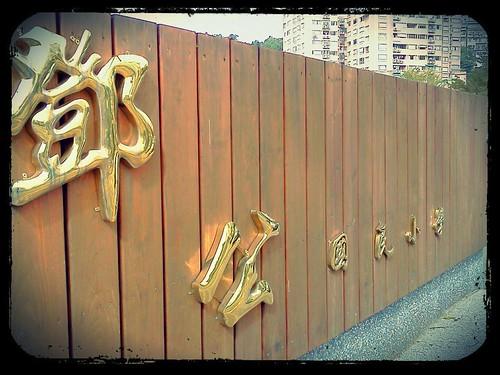 2012.1.14投票所 ::: 新北市淡水區鄧公國小 by 南南風_e l a i n e