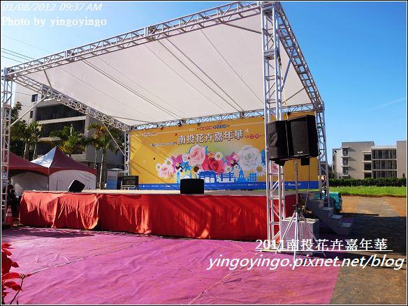 2011南投花卉嘉年華20120108_R0050253