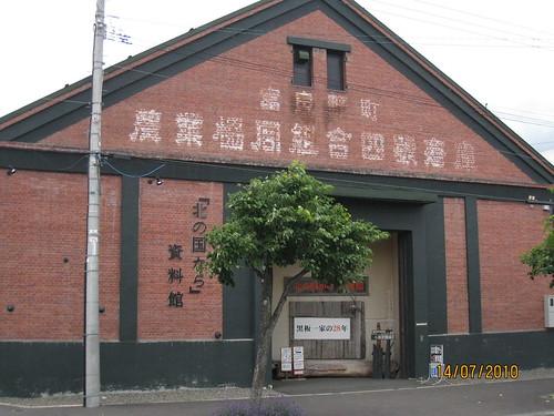 北國資料館