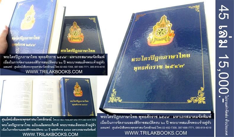 พระไตรปิฎกภาษาไทย 45 เล่ม-พุทธศักราช 2549