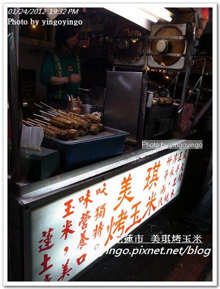 花蓮市_美琪烤玉米20120124_R0050732