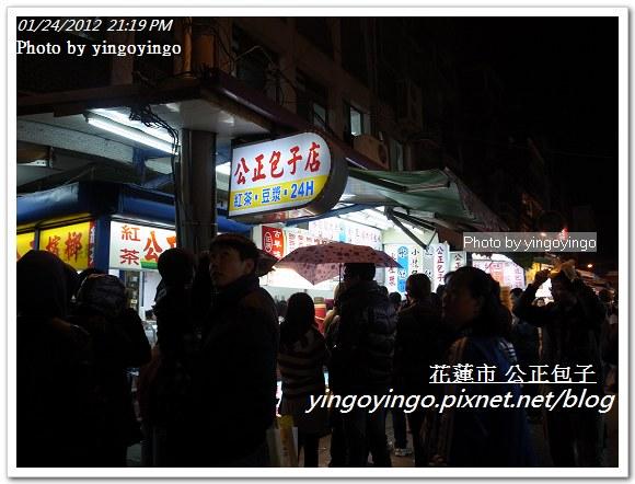 花蓮市_公正包子20120124_R0050768