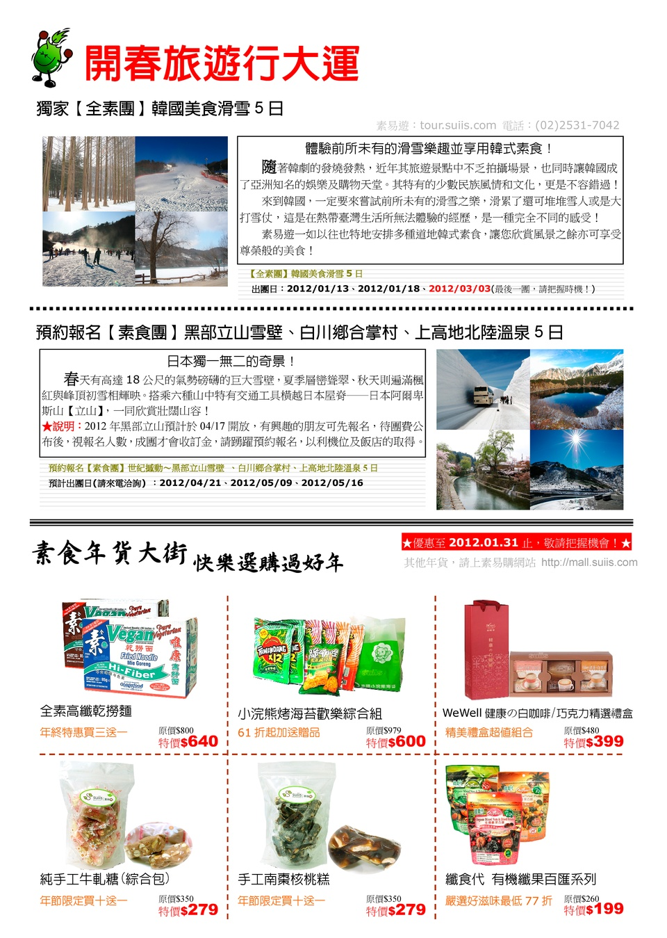 suiis 生活誌-2012-01_Page_2