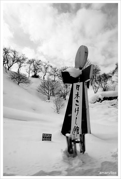 2012日本東北Day4-056鳴子溫泉小芥子體驗