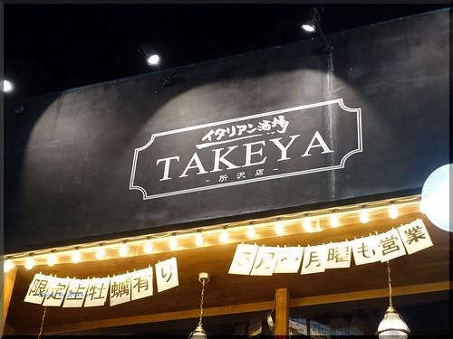 Photo:2016-04-27_T@ka.の食べ飲み歩きメモ(ブログ版)_プロペ通りのワイワイ楽しいイタリアン【所沢】TAKEYA_01 By:logtaka