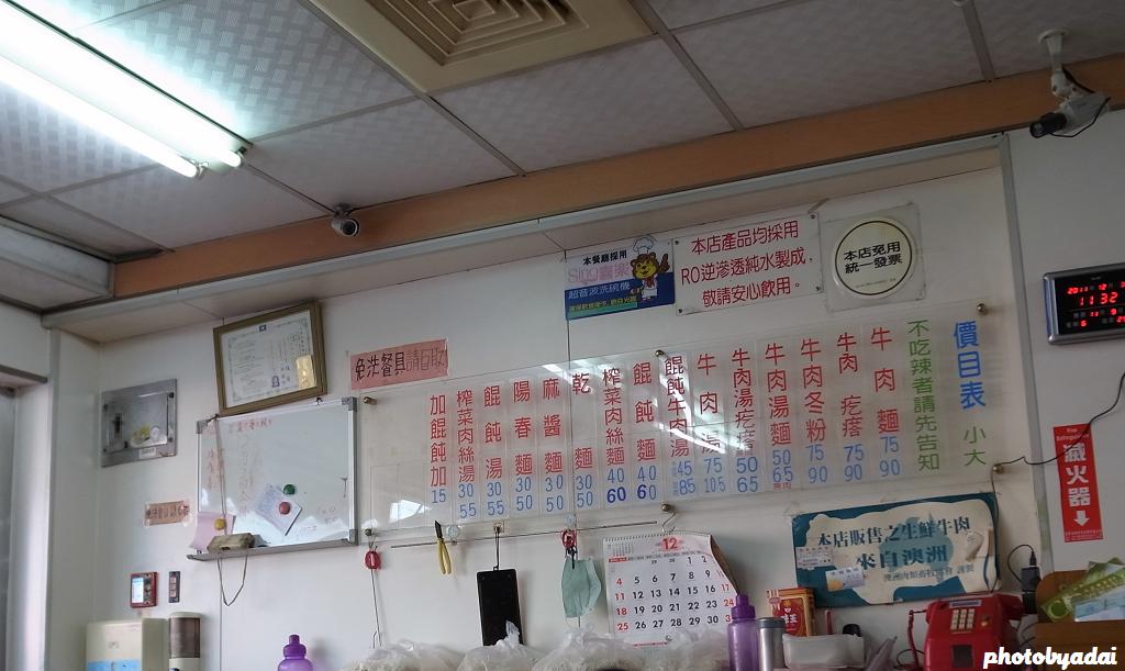 2011.12.3 員林華成牛肉麵_GRD4