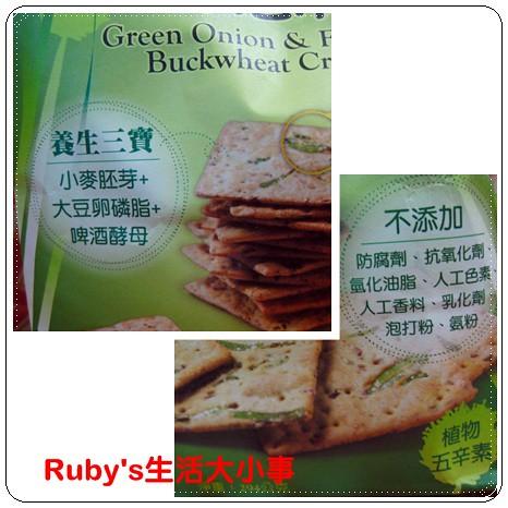 統一生機亞麻仁蕎麥青蔥餅 (8)