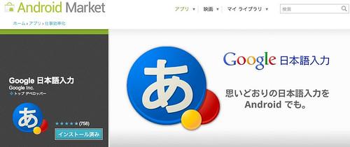 google_imput