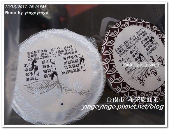 台南市_布萊恩紅茶20111218_R0049829