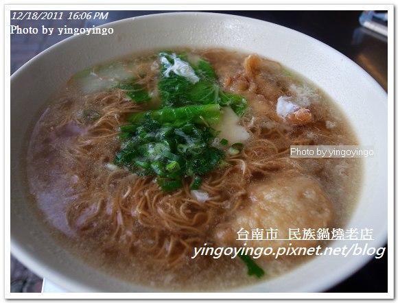 台南市_民族鍋燒老店20111218_R0049818