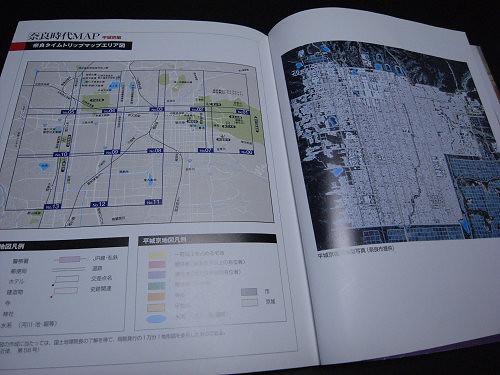 書評『奈良時代MAP―平城京編』-02