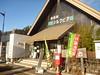Photo:道の駅川俣, 福島県南相馬市でボランティア Volunteer at Minamisoma city, Fukushima pref. Affected by the Tsunami of Earthquake and Fukushima Daiichi Nuclear Accident By jetalone