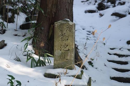 御池道の碑
