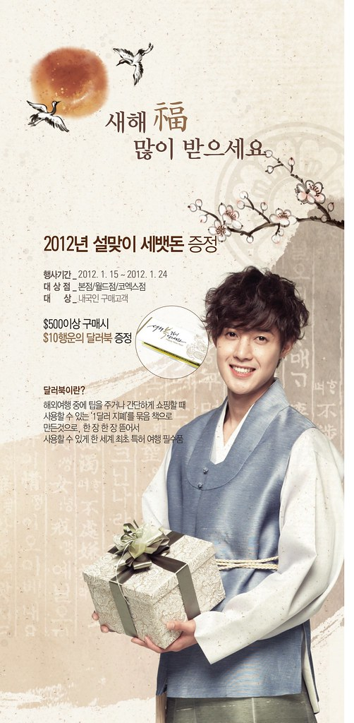 Kim Hyun Joong Real Sale Catalog [2012 Jan 9 to Feb 5]