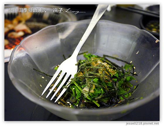 台中 田季發爺燒肉 17