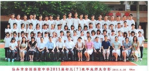 汕头市金园实验中学2011届初三(7)班毕业师生合影