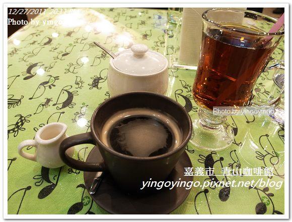 嘉義市_青山咖啡館20111227_R0050201