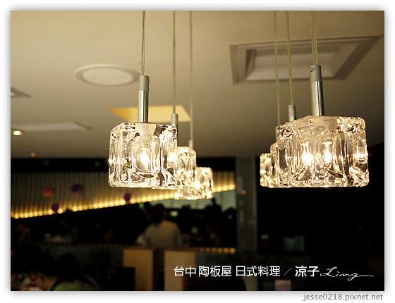 台中 陶板屋 日式料理 19