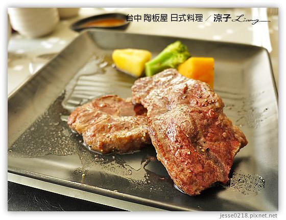 台中 陶板屋 日式料理 23