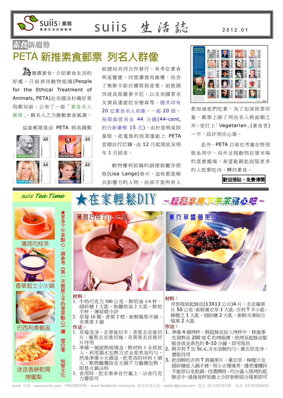 suiis 生活誌-2012-01_Page_1